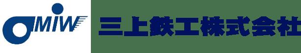 三上鉄工株式会社