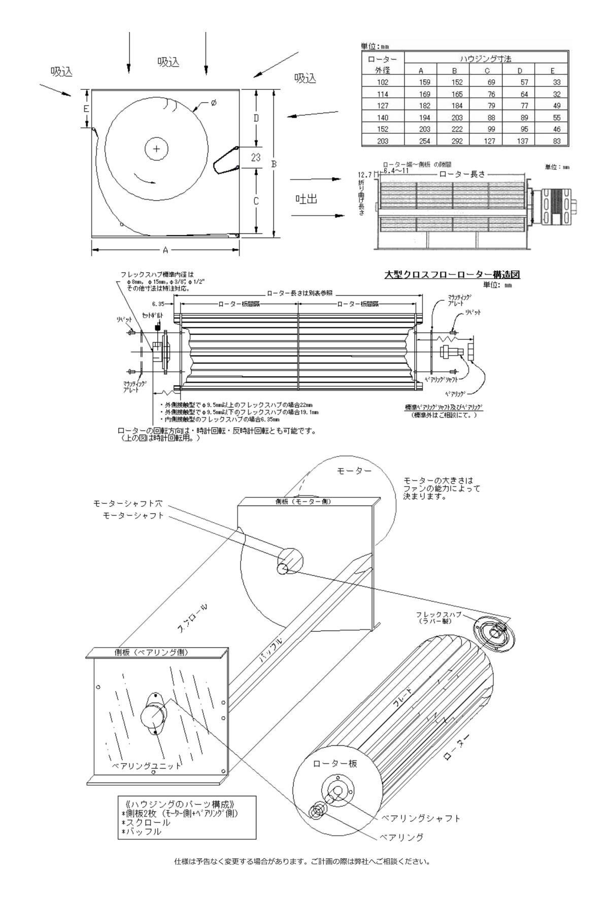 図:大型クロスフローファン 構造図・寸法図